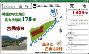 戸倉1052-1 1
