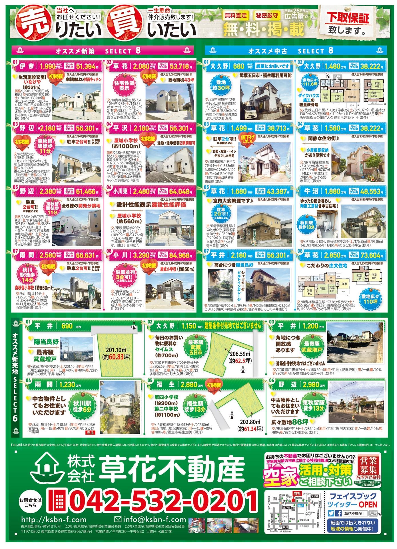 2月2日 新聞折込広告